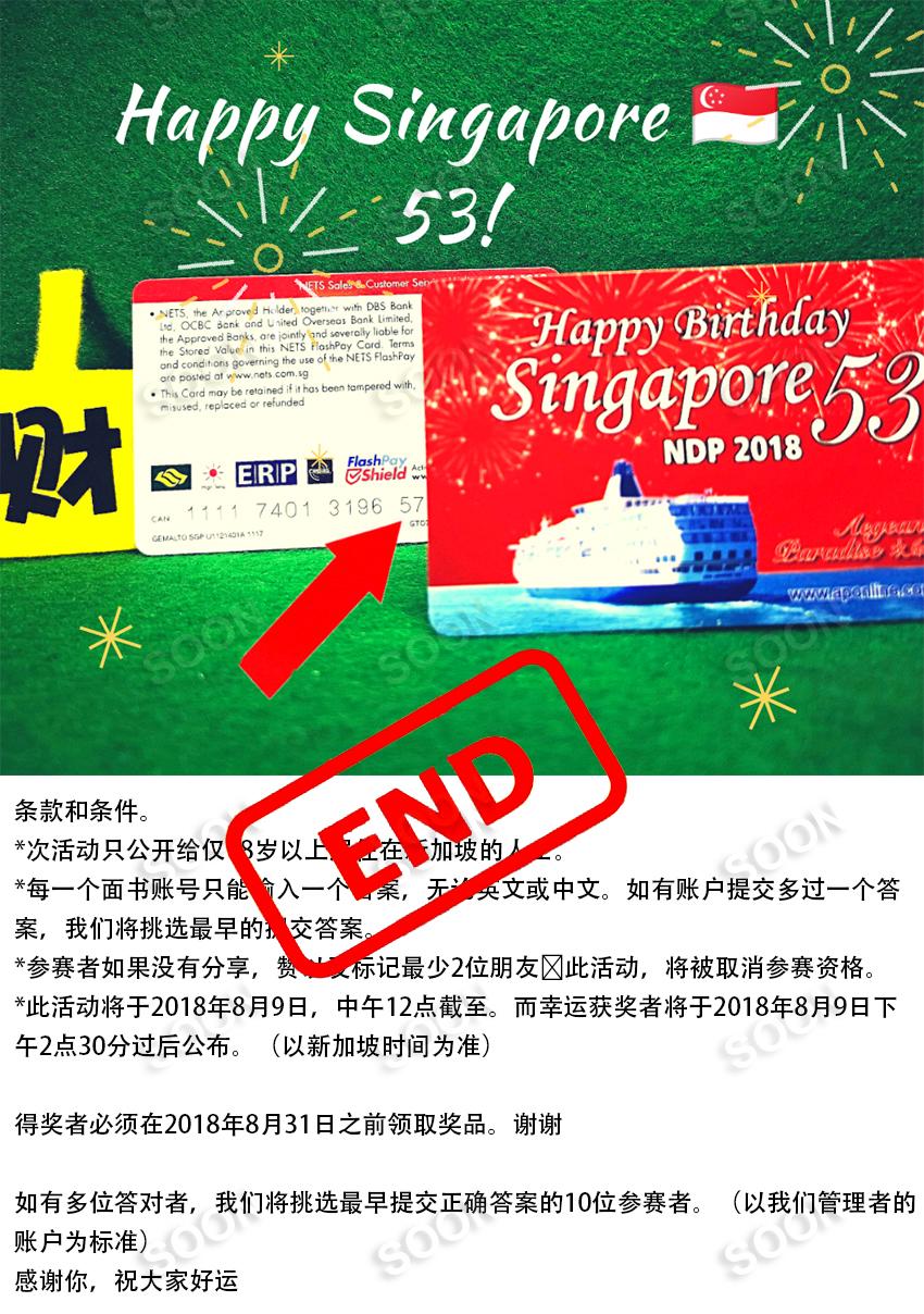 新加坡国庆53